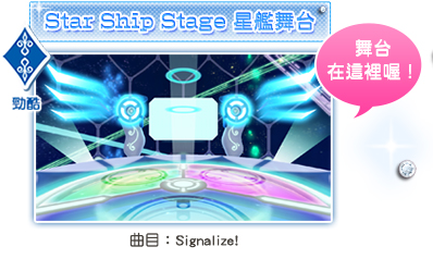 Star Ship Stage