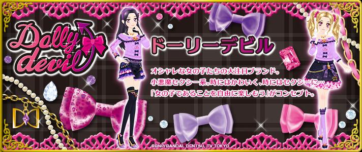 Aikatsu! Style/Dolly Devil