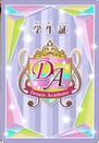 Dream academy id