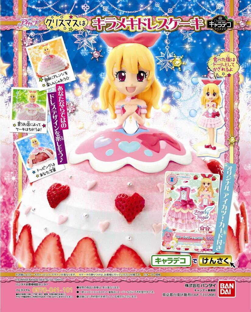Aikatsu! Glittering Dress Cake