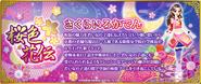 20150122 brand sakurairo
