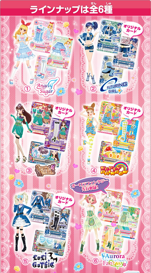 Aikatsu! Brand Collection