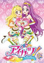 Aikatsu DVD Rental 17.jpg