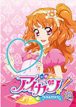 Aikatsu DVD Rental 33.jpg