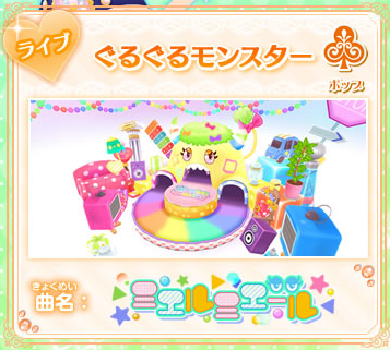 Round and Round Monster Stage