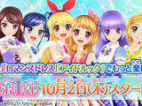Data Carddass Aikatsu! 2015 Series - Part 1