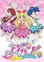 Aikatsu DVD Rental 1.jpg