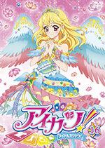 Aikatsu DVD Rental 16.jpg