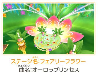 Fairy Flower Stage