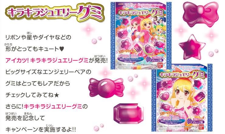 Aikatsu! Twinkling Jewelry Gummy