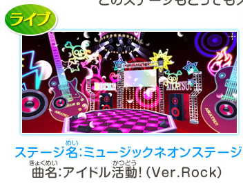 Musical Neon Stage