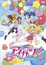 Aikatsu DVD Rental 23.jpg