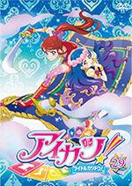 Aikatsu DVD Rental 29.jpg