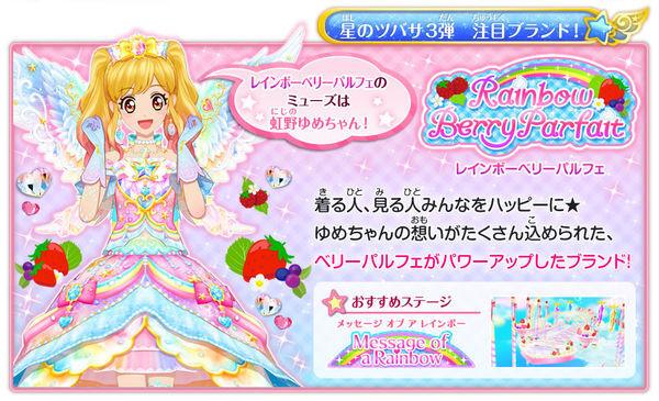 Img game rainbowberryparfait.jpg