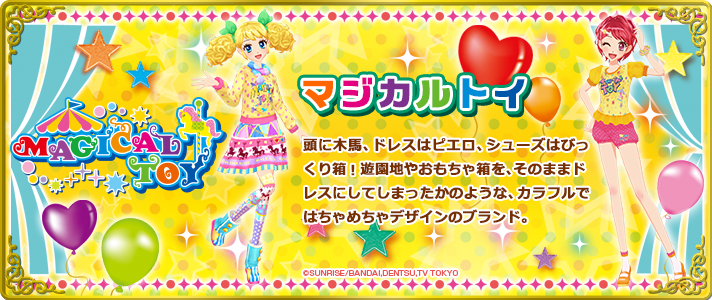 Aikatsu! Style/Magical Toy