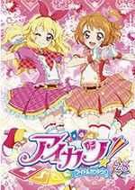 Aikatsu DVD Rental 28.jpg
