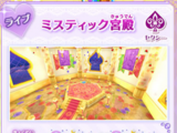 Mystic Palace Stage