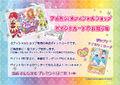 ポイントカードPOPぽわプリol-thumb-600xauto-5773