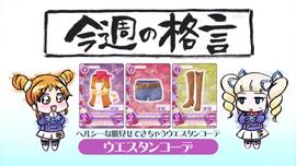 -Mezashite- Aikatsu! - 25 -720p--215D9D36-.mkv snapshot 23.58 -2013.04.05 17.54.15-.png