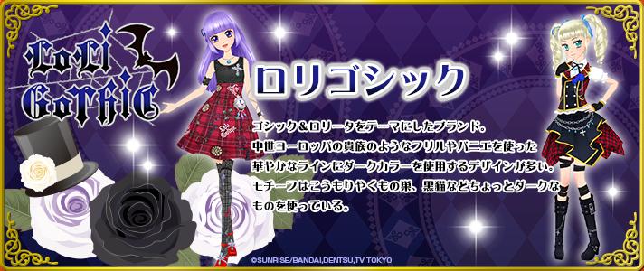 Aikatsu! Style/LoLi GoThiC