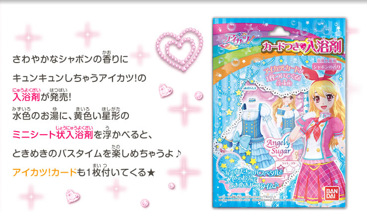 Aikatsu! Bath Additive with Card♥