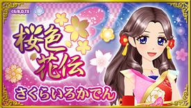 20150122 aikatsutop sakurairo.png