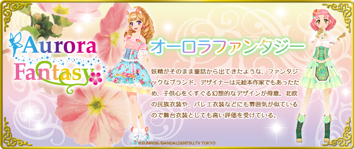 Aikatsu! Style/Aurora Fantasy