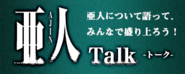 Ajin talk banner
