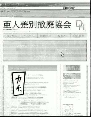 亜人差別撤廃委員会のウェブサイトのホームページ