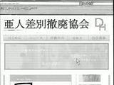 亜人差別撤廃委員会