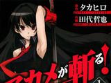 Akame ga Kill! (Manga)