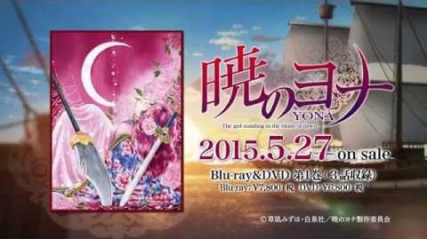 TVアニメ『暁のヨナ』Blu-ray DVD CM 第1弾