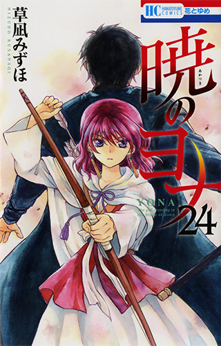 Volume24cover.png