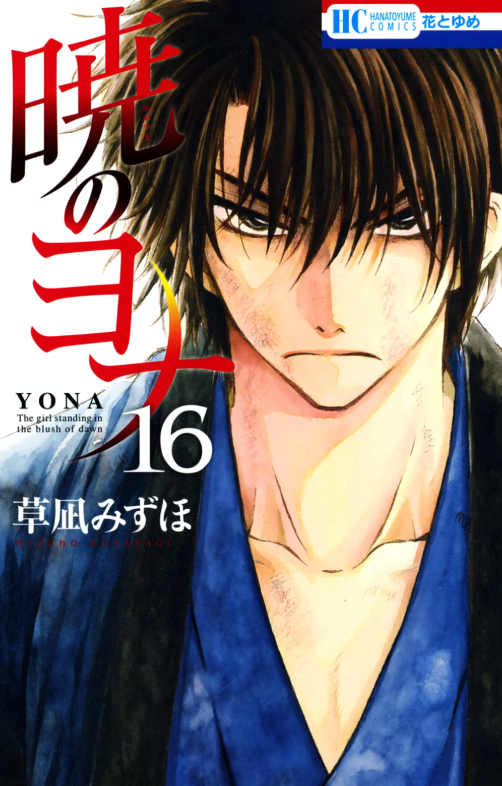 Volume16cover.png