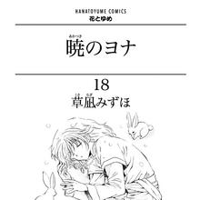 Volume18Bonuscover.png
