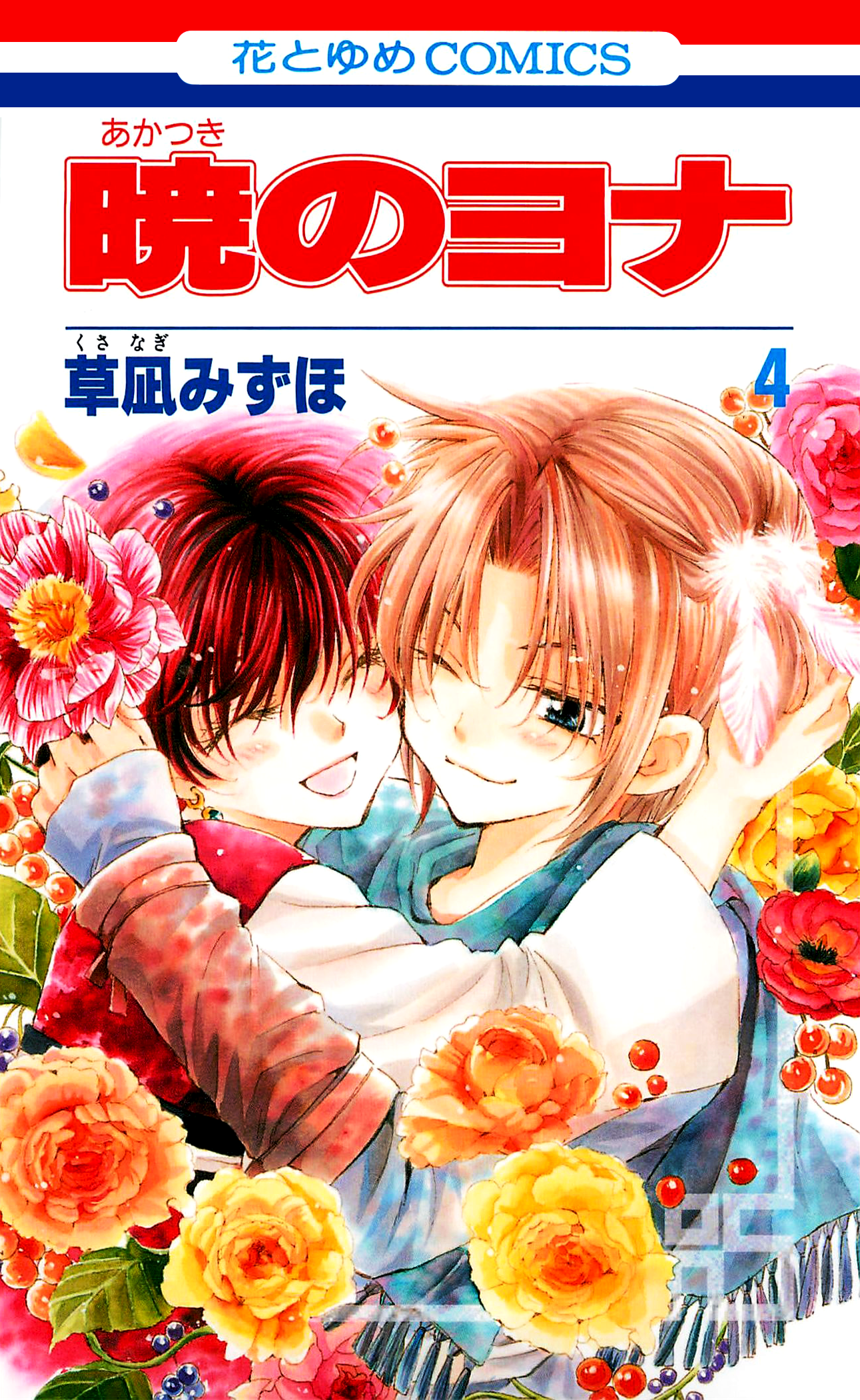 Volume4cover.png
