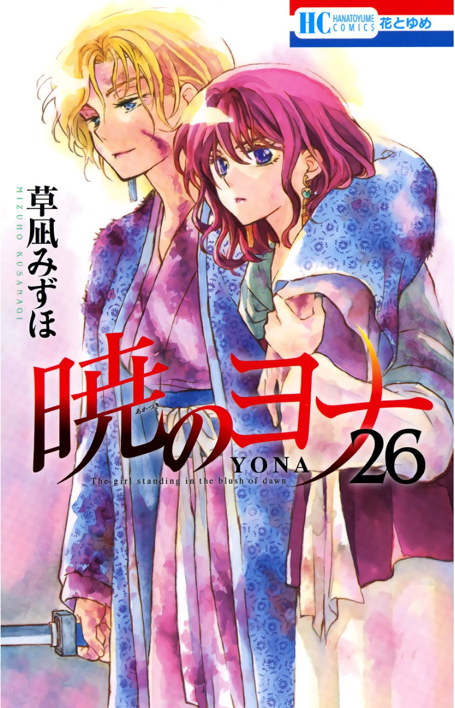 Volume26cover.png