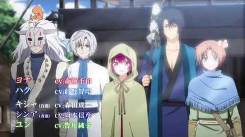 TVアニメ『暁のヨナ』プロモーションビデオ 第3弾