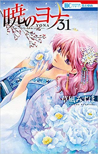 Volume31cover.png