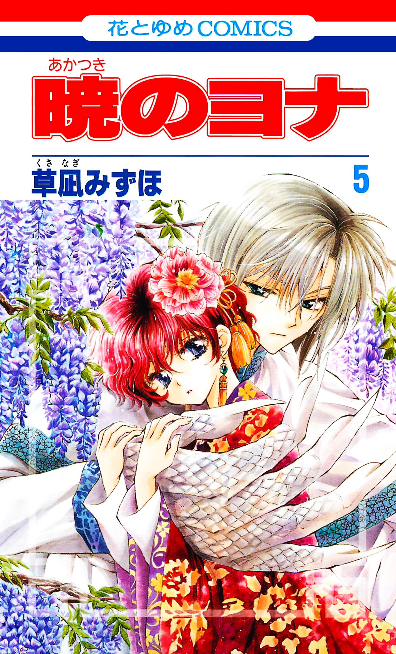Volume5cover.png