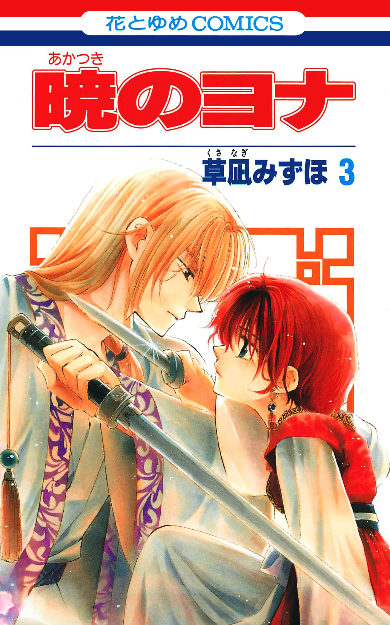 Volume3cover.png