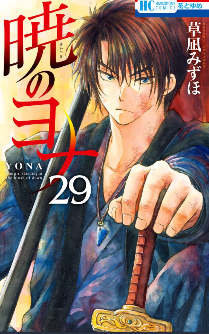Volume29cover.png