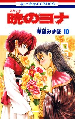 Volumen 10 .png