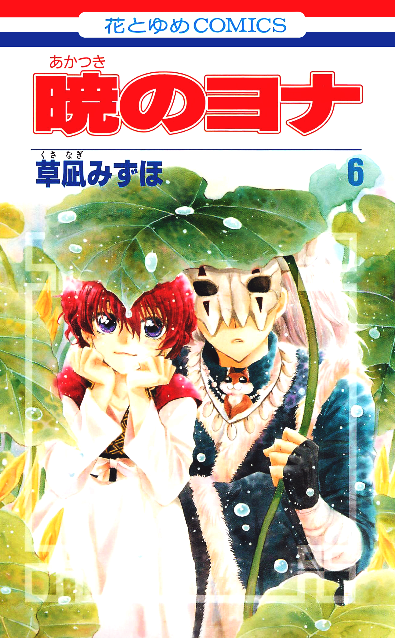 Volume6cover.png