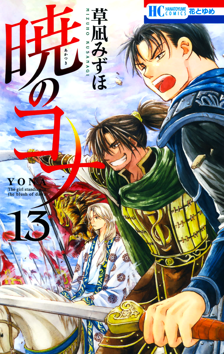 Volume13cover.png
