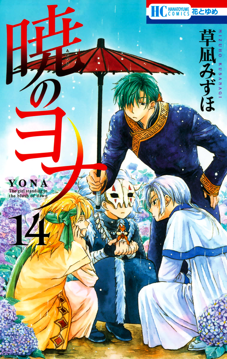 Volume14cover.png