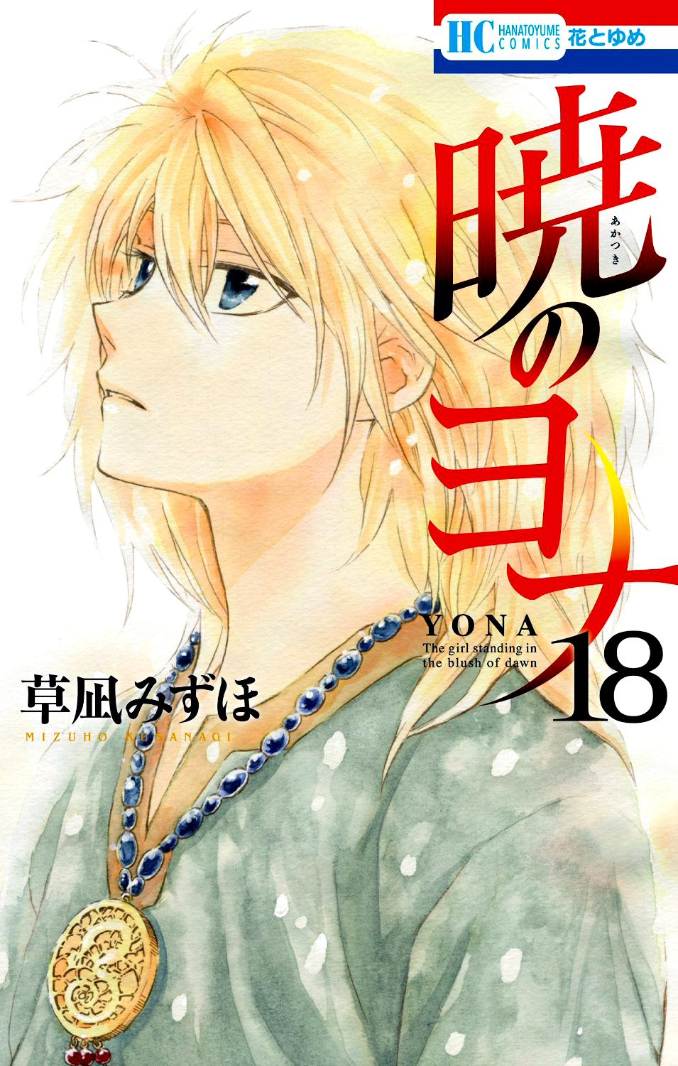 Volume18cover.png
