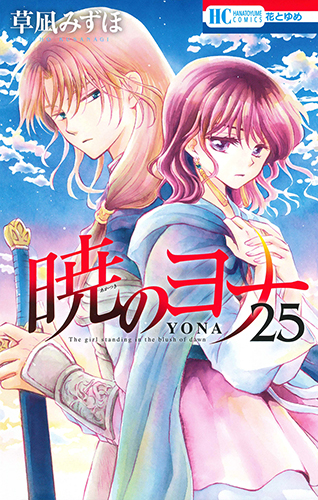 Volume25cover.png