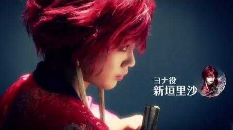 舞台「暁のヨナ」スポット映像 新垣里沙編 30秒Ver-0