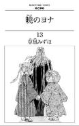 Volume13Bonuscover